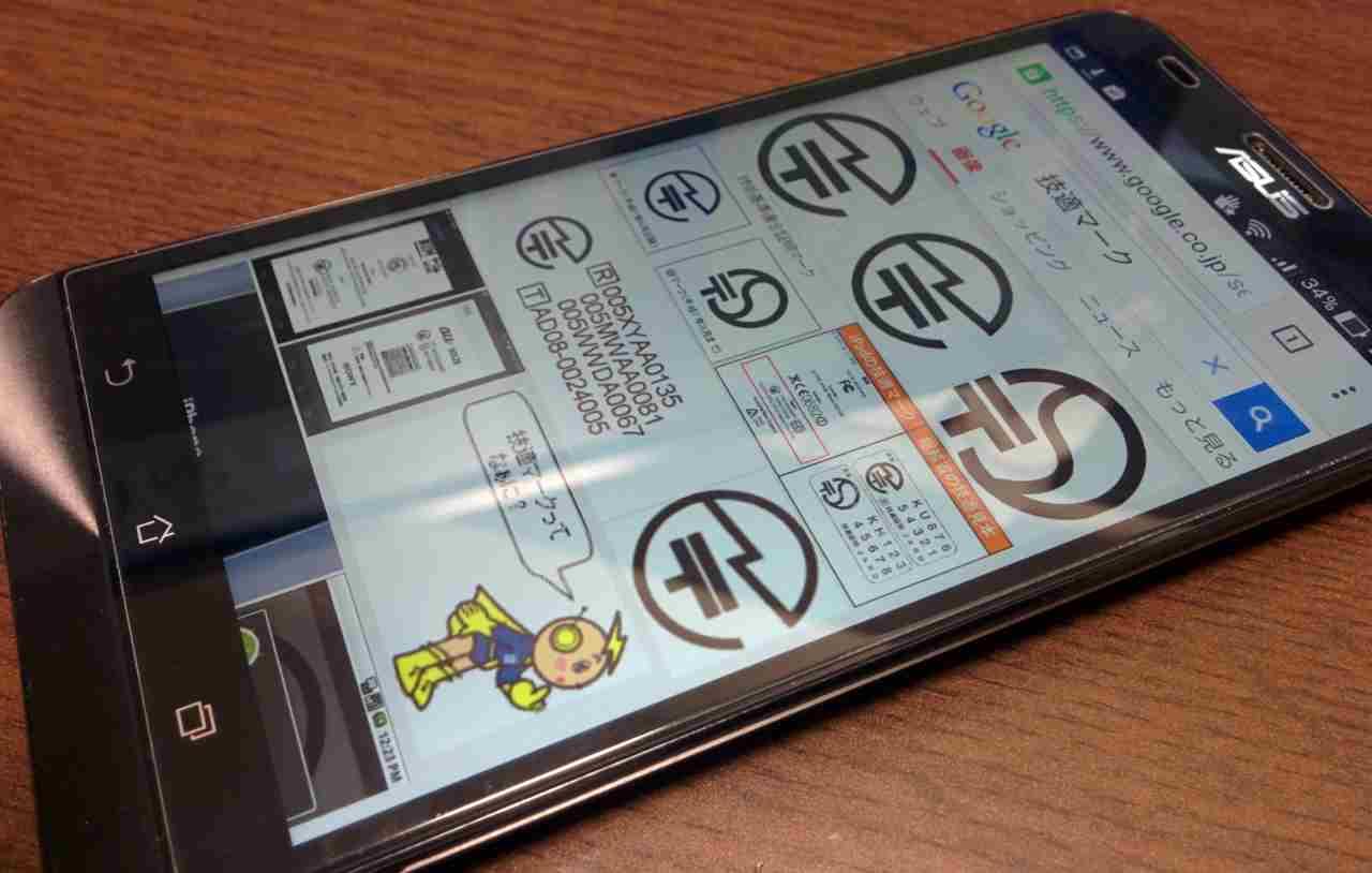 ZenFone2技適