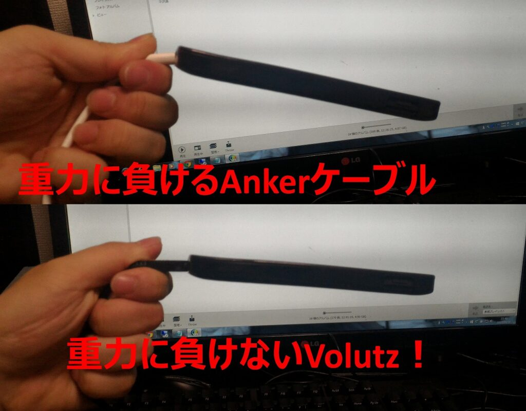 VolutzとAnkerの比較
