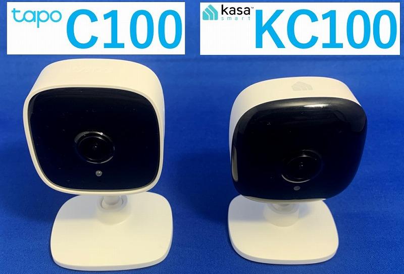 KC100(Kasa)とC100(Tapo)を正面から比較
