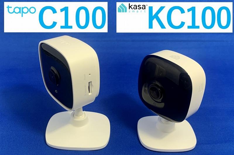 KC100(Kasa)とC100(Tapo)を横から比較