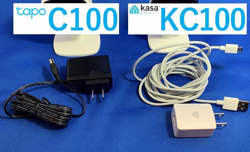 KC100(Kasa)とC100(Tapo)の電源ケーブル