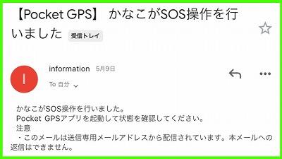 ソラノメのSOS通知メール
