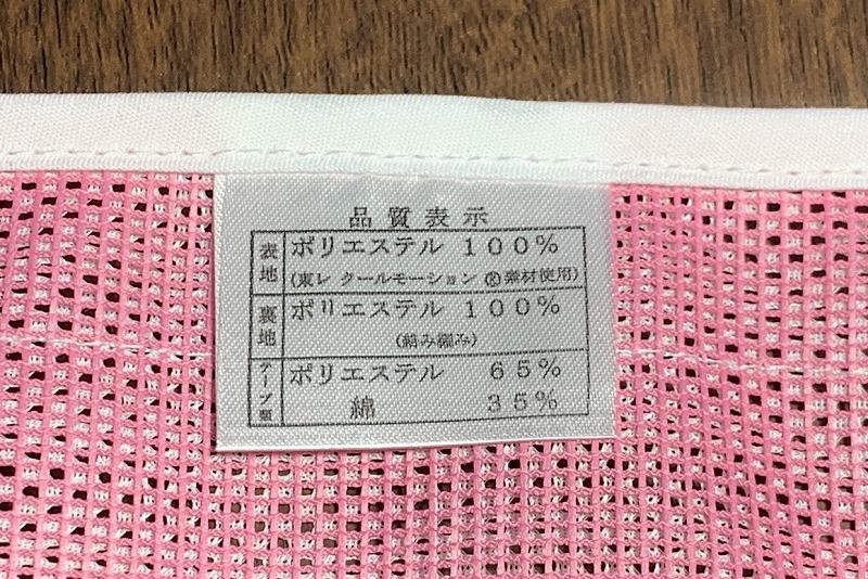富士パックスの清涼ランドセルパッド 品質表示