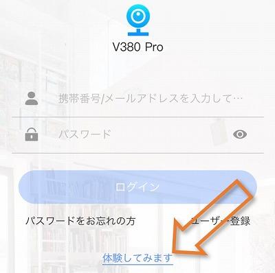 V380アプリ 体験してみます