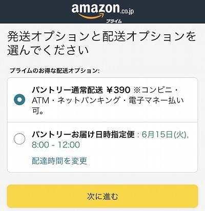 Amazonパントリー日時指定便