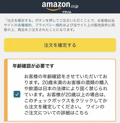 Amazonパントリーの年齢確認