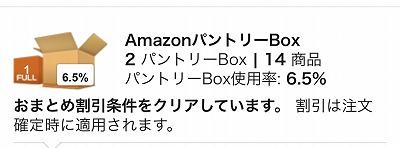 Amazonパントリー2箱目