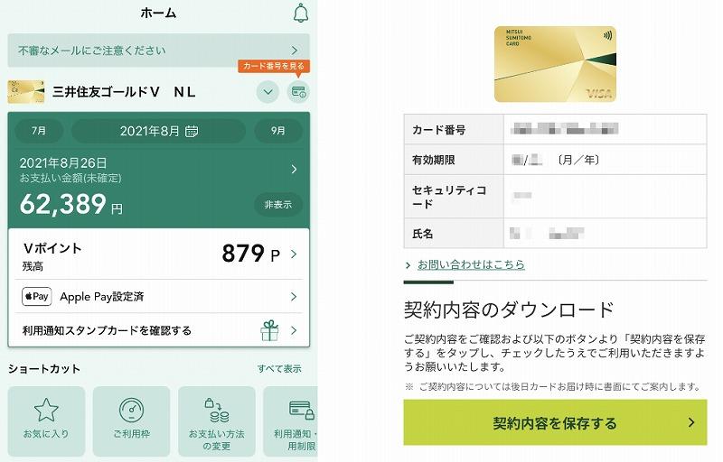 三井住友カードナンバーレスで番号を確認する