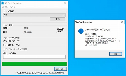 SD Card Formatterの結果
