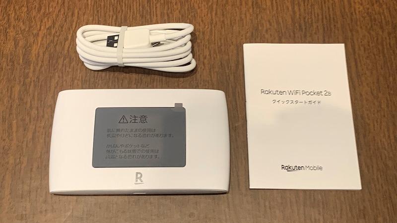 Rakuten WiFi Pocket 2Bの同梱物