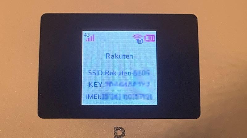 Rakuten WiFi Pocket 2BのSSID