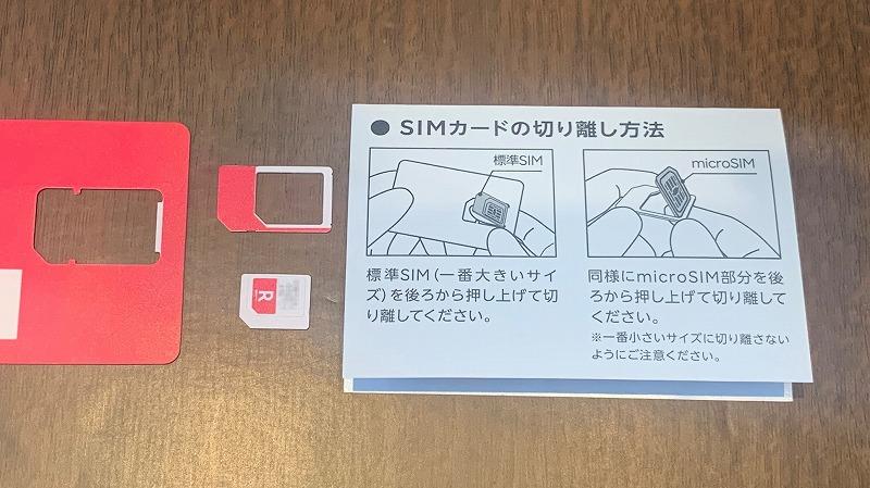 SIMカード切り抜き