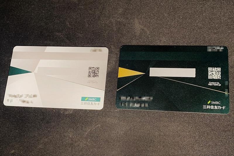 三井住友カードゴールドと一般カードのデザイン比較裏面