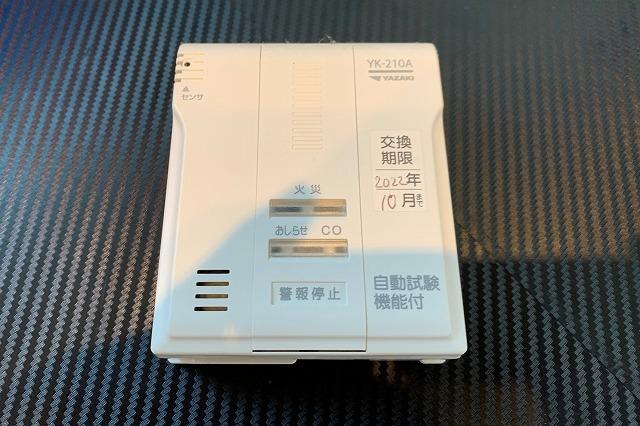 東京ガスの警報機リース