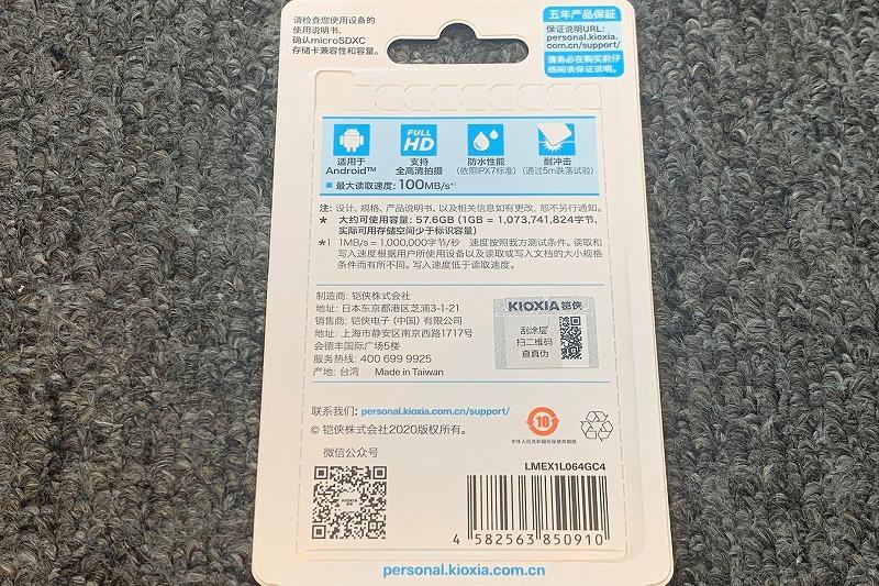 jnhショップのSDカードパッケージ2