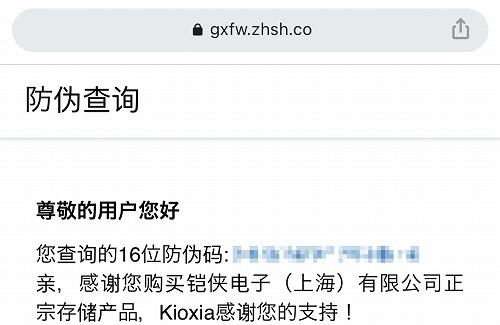jnhショップのSDカードの正規品チェック結果