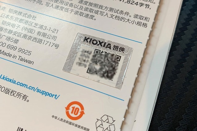 jnhショップのSDカードの正規品チェック2