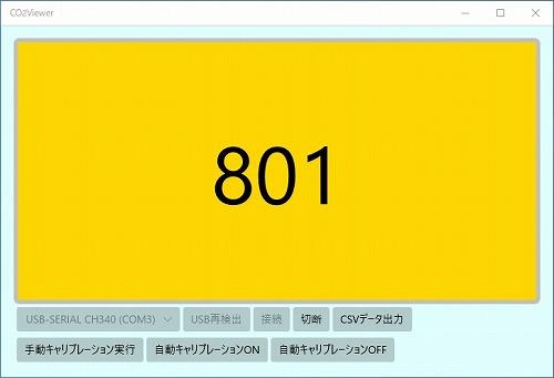 CO2Viewer背景黄色