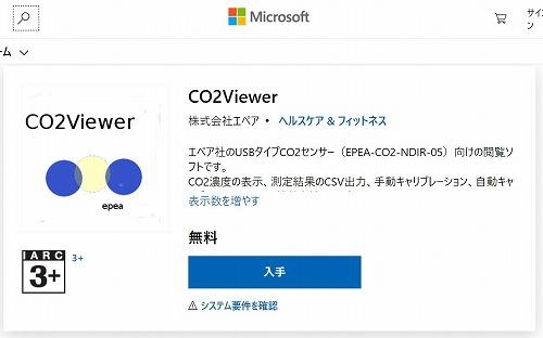 CO2Viewerインストール