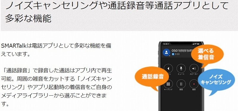 iPhoneで通話録音 IP電話
