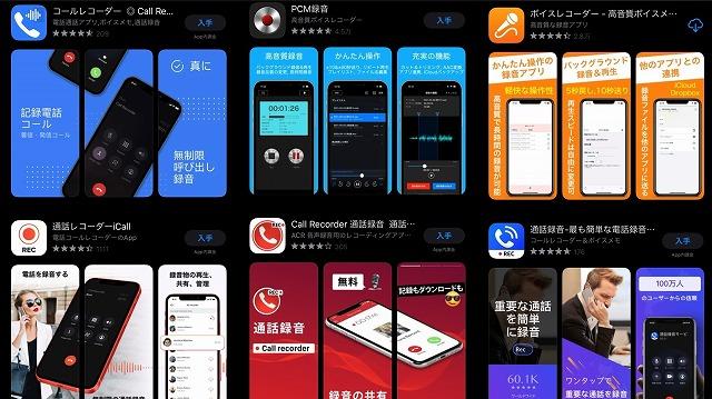 iPhoneの通話録音アプリ
