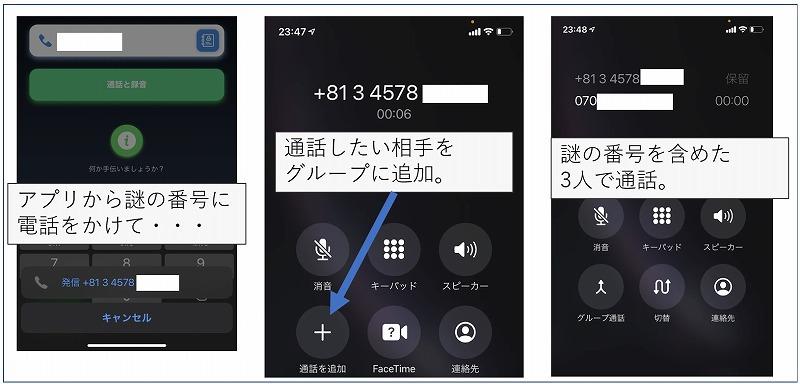 iPhone通話アプリの仕組み2