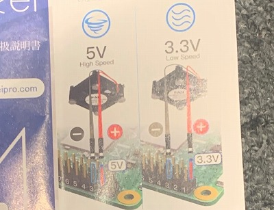 静音ファン5Vと3.3V