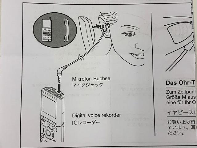 電話録音用テレホンピックアップ TP8をiPhoneで